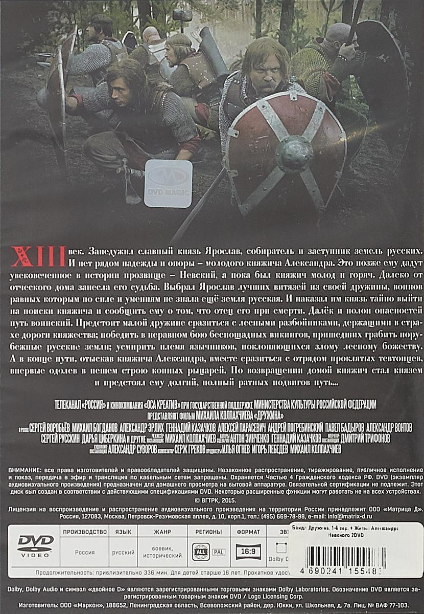 Дружина:  Серии 1-8 + Житие Александра Невского (2 DVD) Матрица Д
