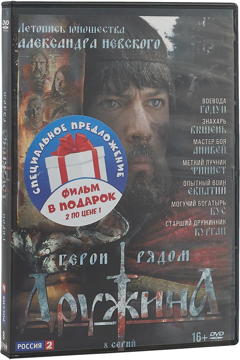 Дружина: Серии 1-8 + Житие Александра Невского (2 DVD)
