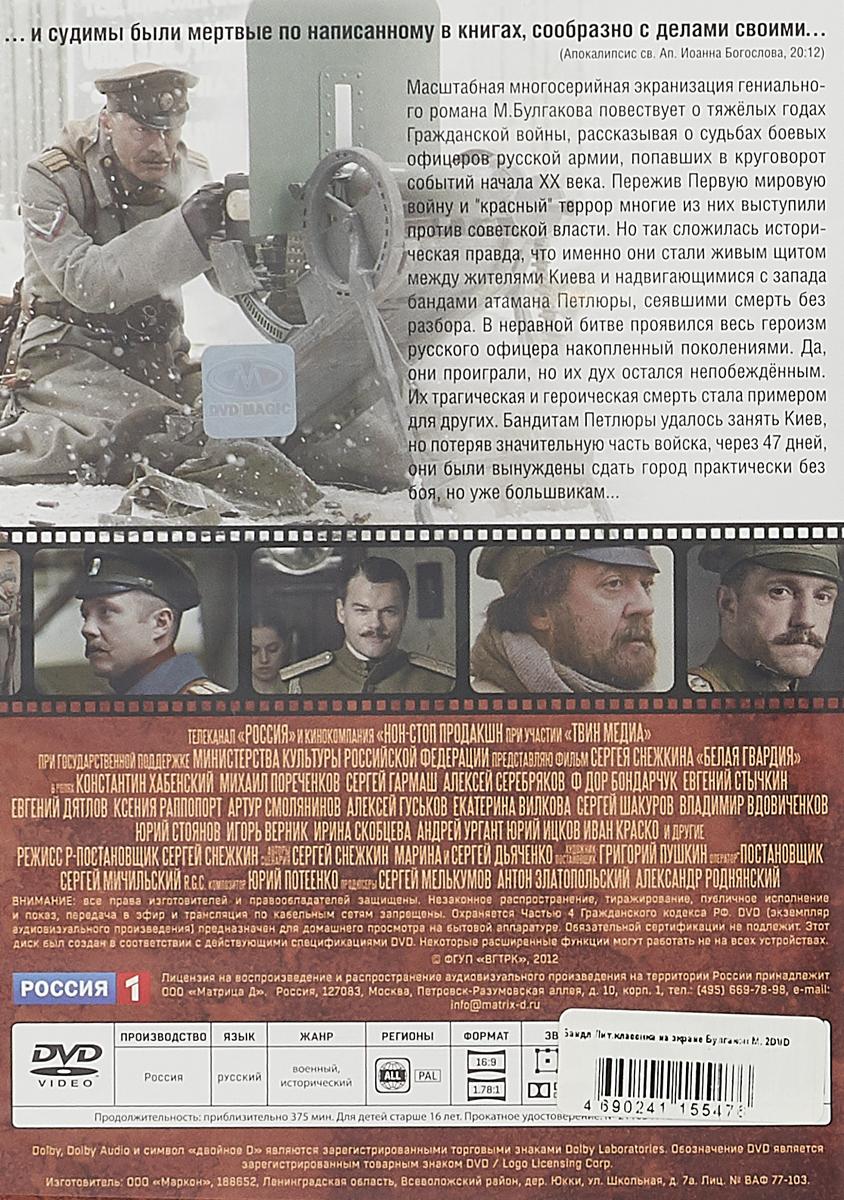 Белая Гвардия / Бег (2 DVD) DVDМагия