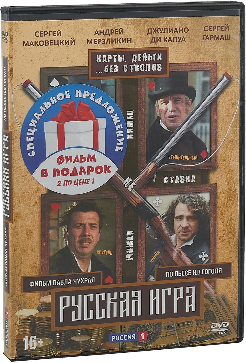 Русская игра + Китайскiй сервизъ (2 DVD)