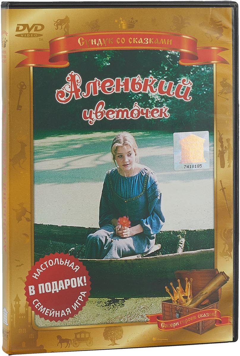 Бандл Аленький цветочек (х/ф + м-ф) 2DVD диск dvd 101 далматинец м ф пл