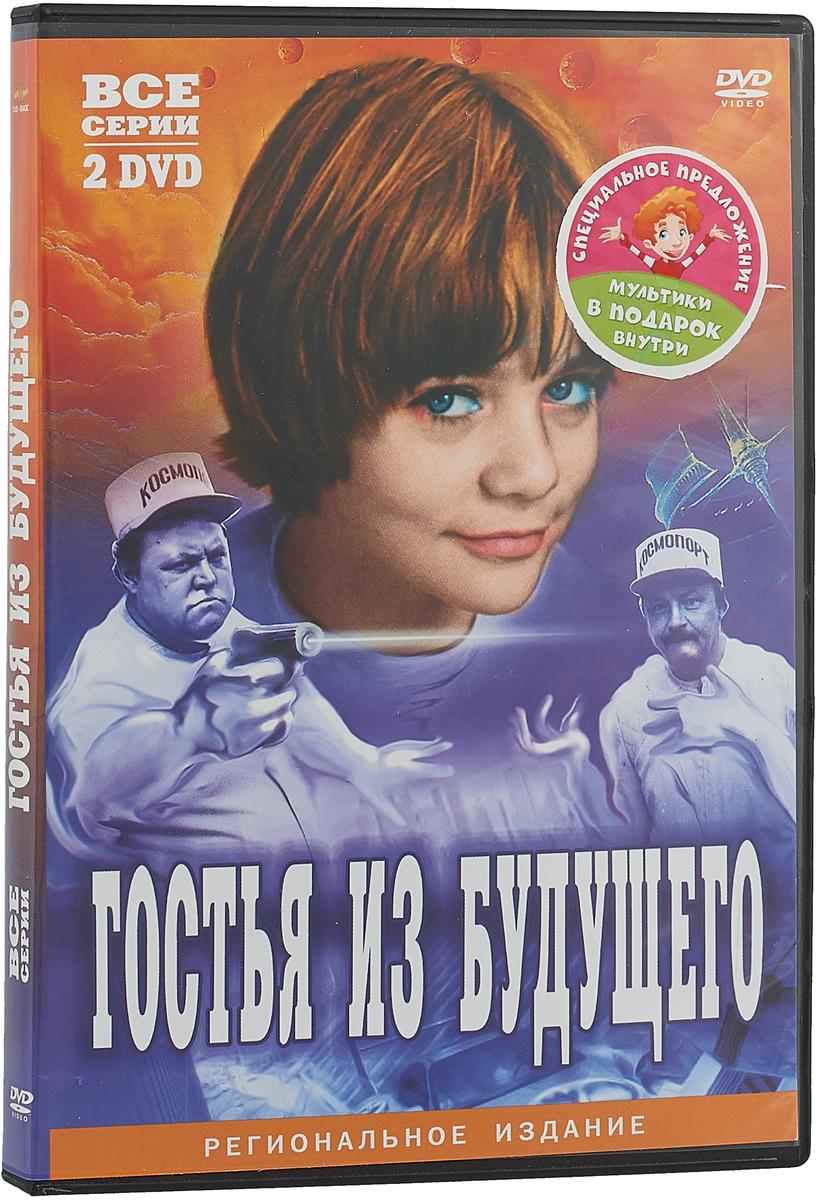 Гостья из будущего: Серии 1-5 + Лиловый шар (3 DVD)