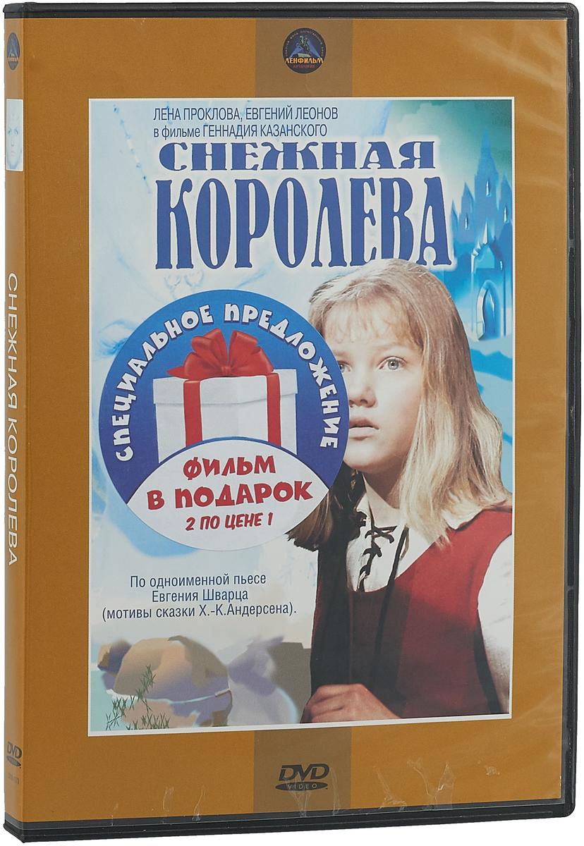 Снежная королева (х/ф + м-ф) (2 DVD) м ф фикситека здоровье