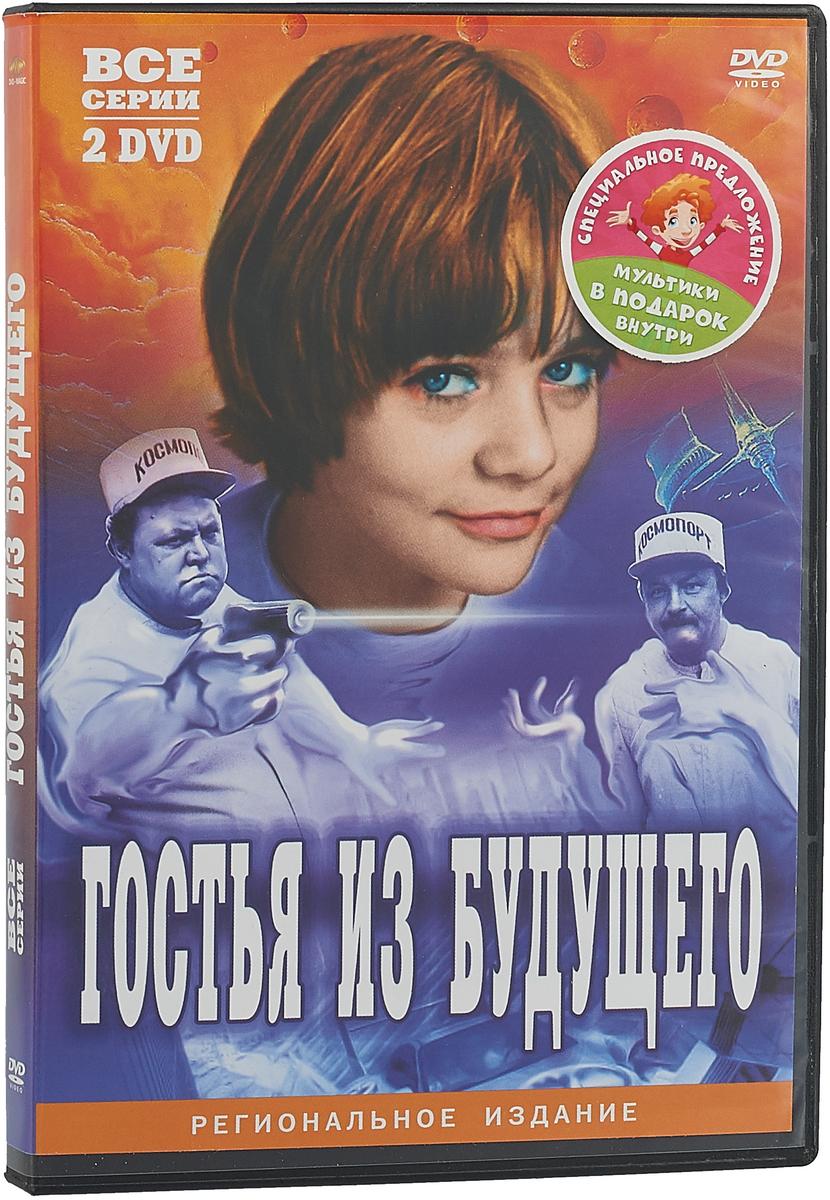 Гостья из будущего: Серии 1-5 + Тайна третьей планеты (х/ф + м-ф) (3 DVD) диск dvd 101 далматинец м ф пл
