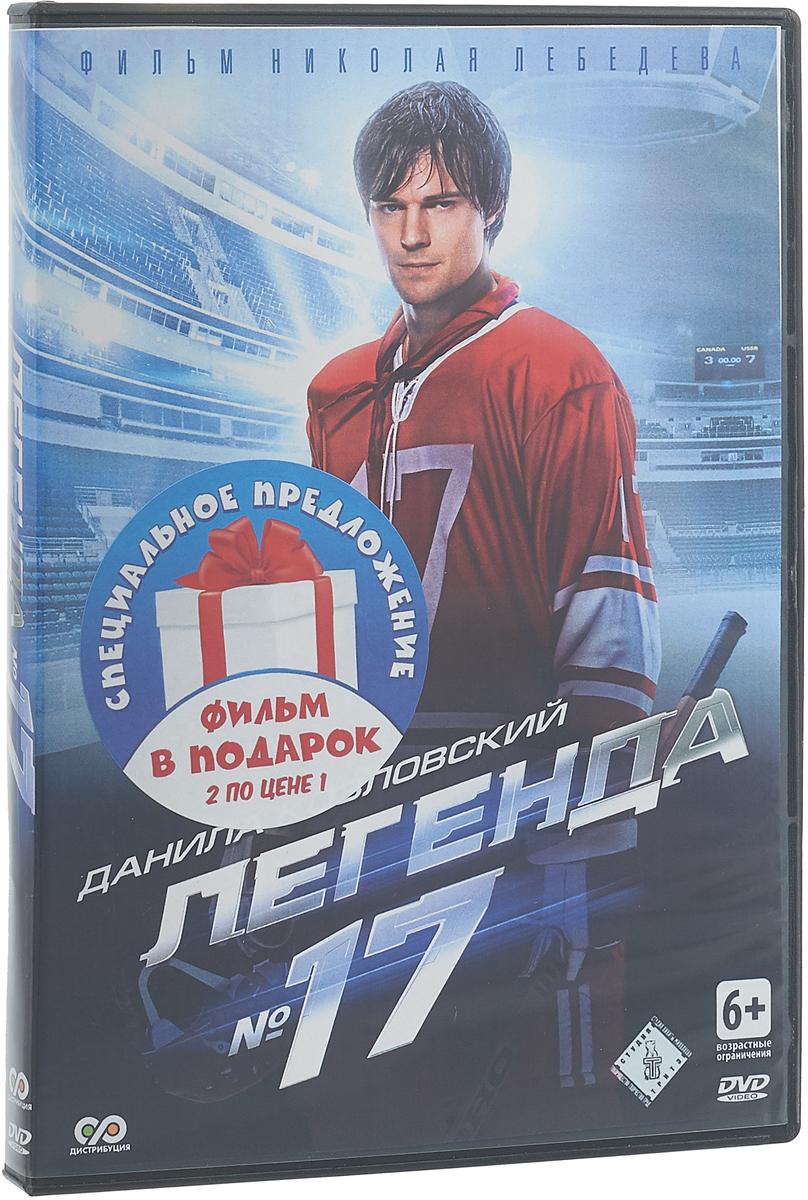 Валерий Харламов: Дополнительное время + Легенда №17 (2 DVD) валерий чкалов dvd