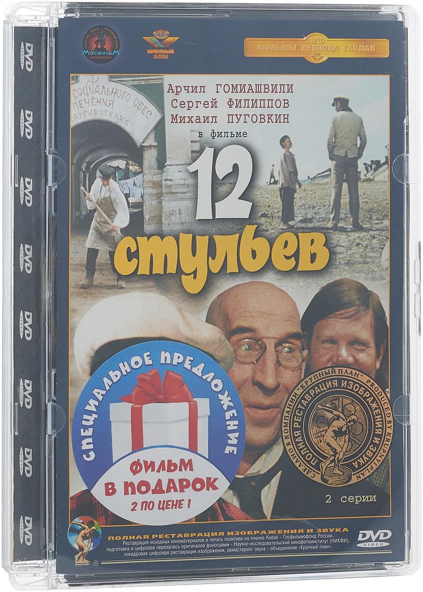 Фото Двенадцать стульев / Золотой теленок (2 DVD) тарифный план