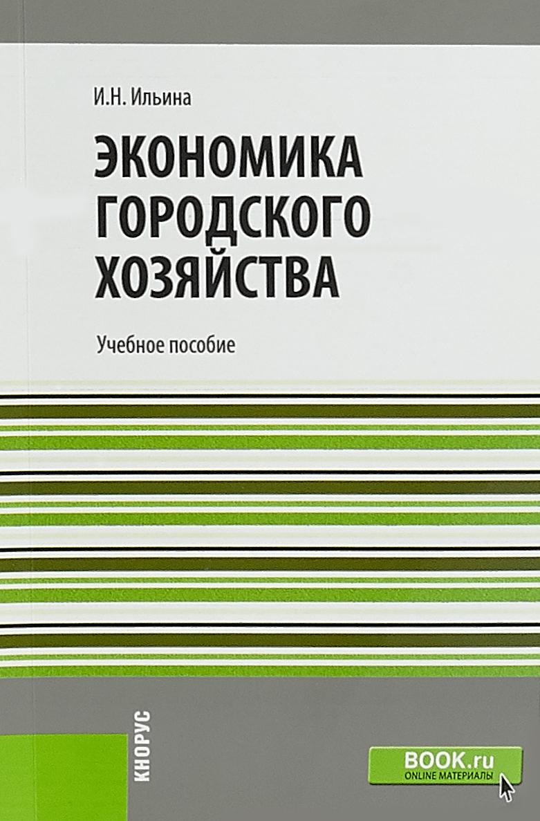 И. Н. Ильина Экономика городского хозяйства. Учебное пособие