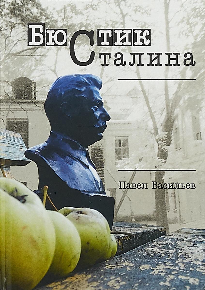 Павел Васильев Бюстик Сталина
