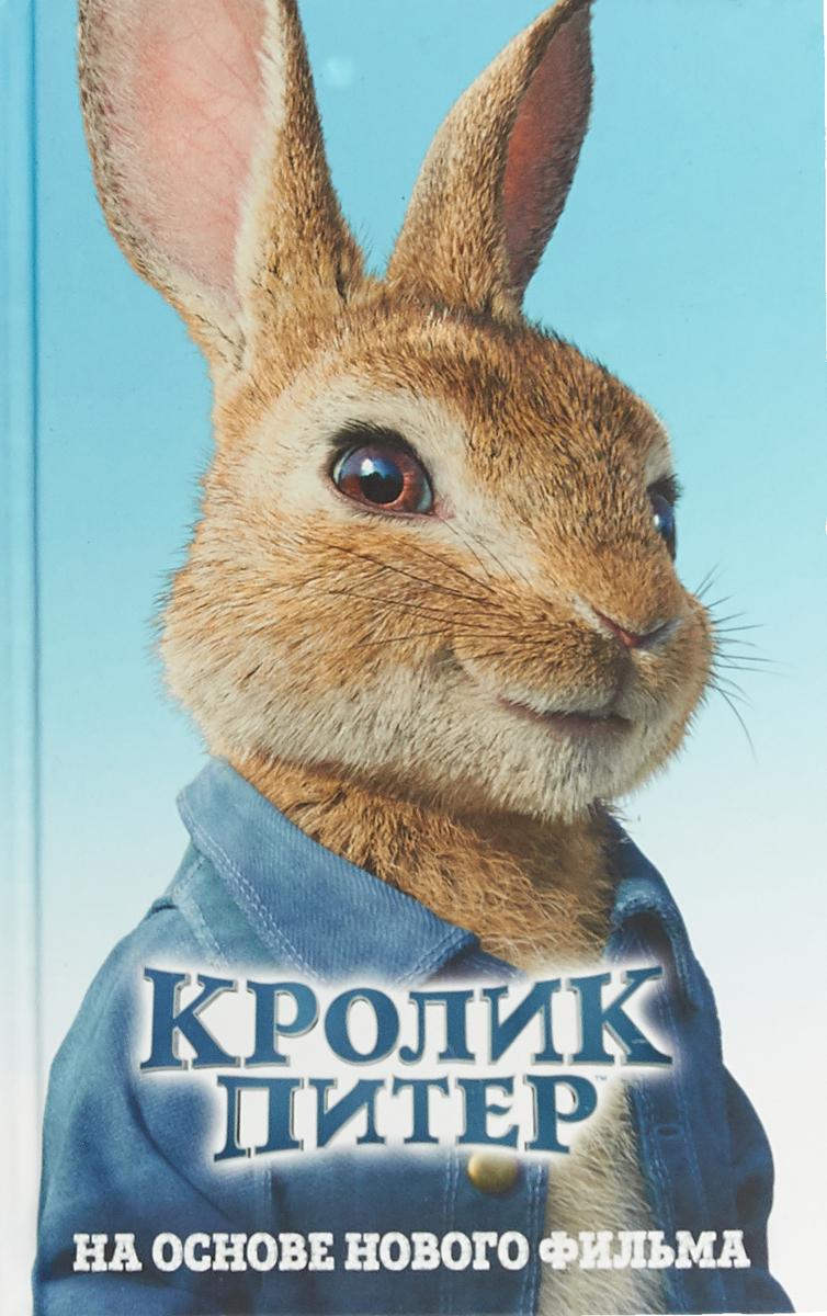 Кролик Питер хозяин уральской тайг