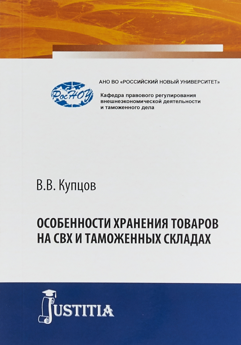 Особенности хранения товаров на СВХ и таможенных складах