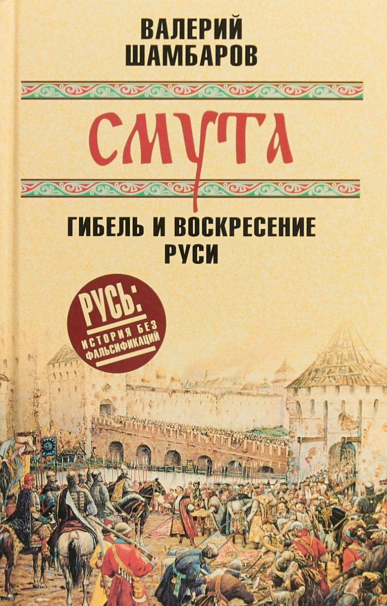 Zakazat.ru Смута. Гибель и воскресение Руси. Валерий Шамбаров