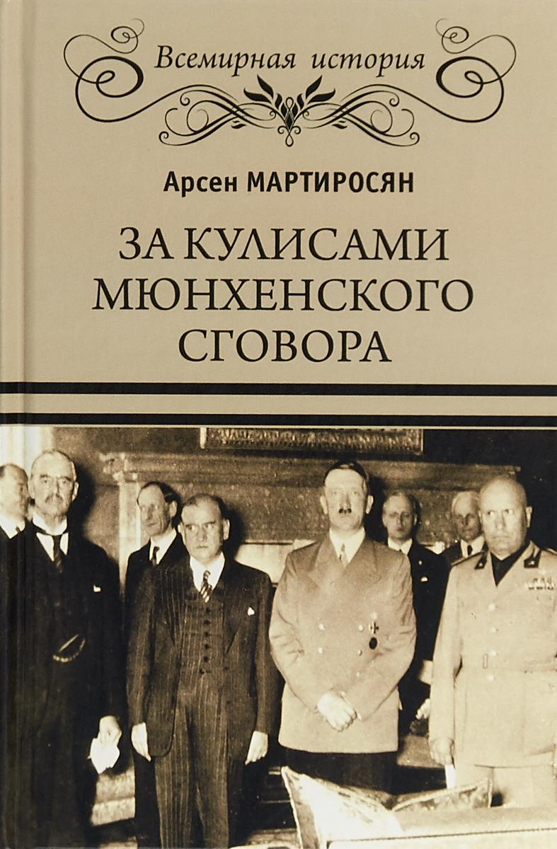Арсен Мартиросян За кулисами Мюнхенского сговора. Кто привел войну в СССР