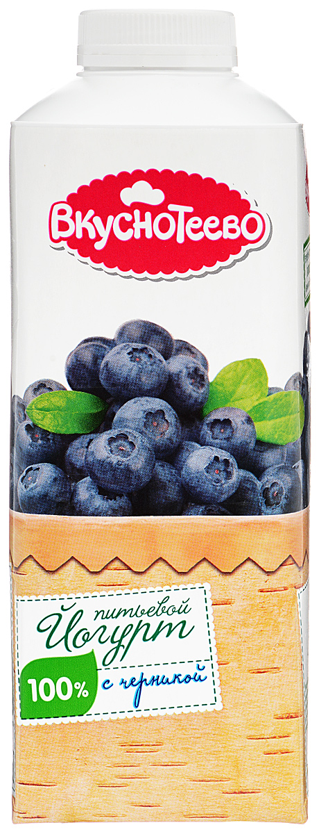 Вкуснотеево Йогурт с черникой, питьевой 1,5%, 750 г йогурт питьевой агуша я сам яблоко и груша 2 7