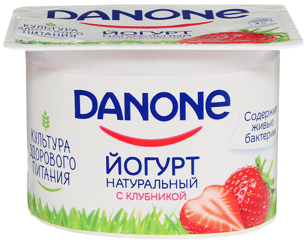 Danone Йогурт густой Клубника 2,9%, 110 г советские традиции йогурт клубника 2 5% 125 г