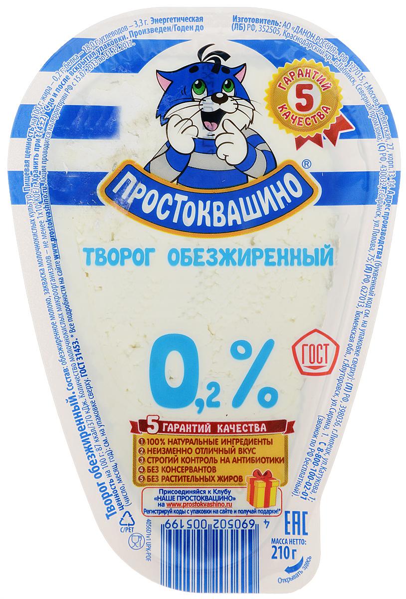 Простоквашино Творог обезжиренный, 210 г простоквашино творог мягкий с вареной сгущенкой 100 г