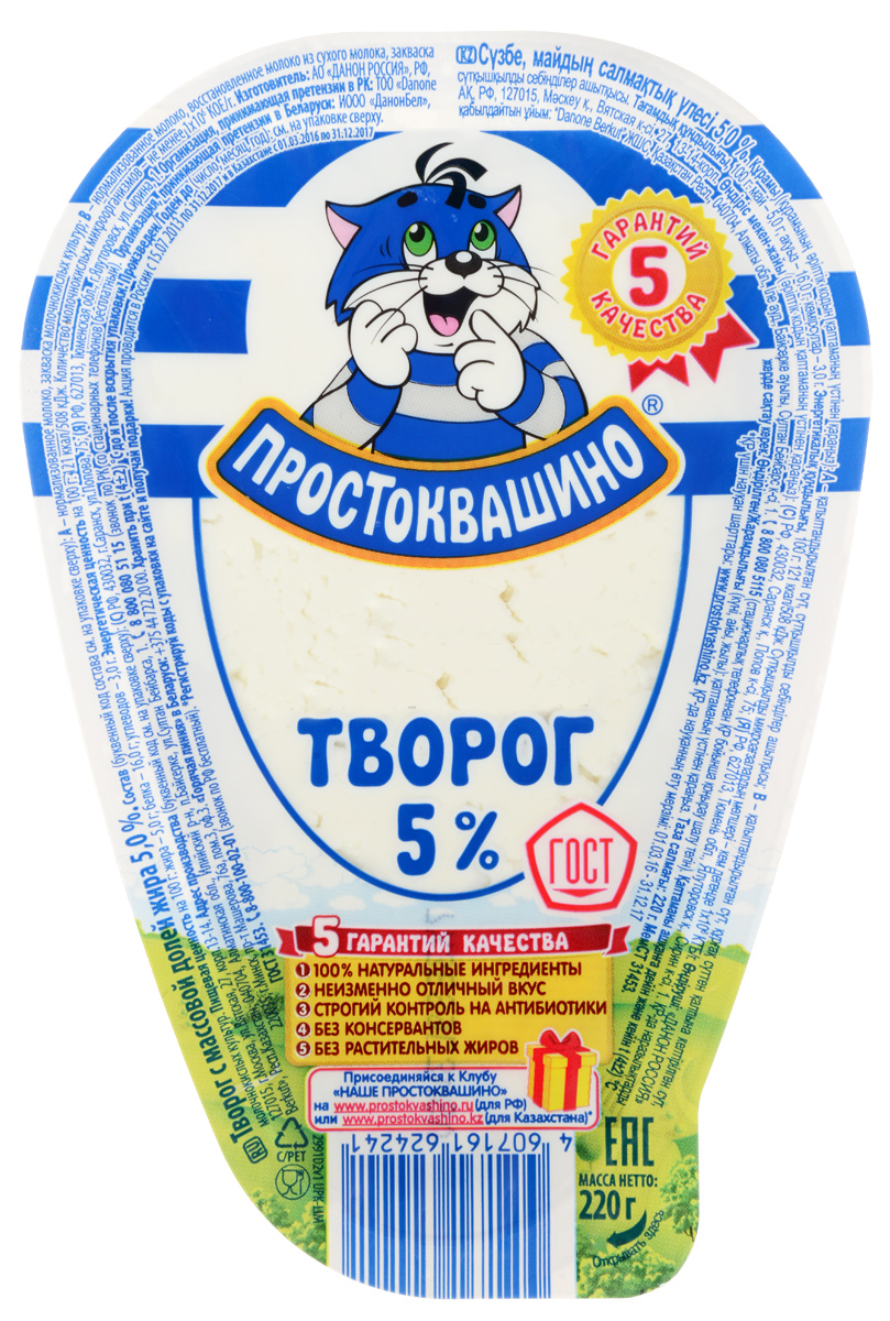 Простоквашино Творог 5%, 220 г простоквашино творог мягкий с вареной сгущенкой 100 г