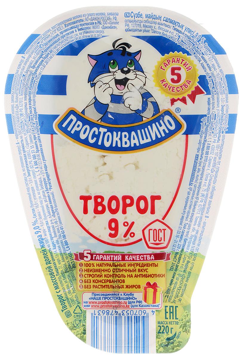 Простоквашино Творог 9%, 220 г простоквашино творог мягкий с вареной сгущенкой 100 г