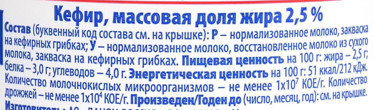 Простоквашино Кефир 2,5%, 0. 93 л Простоквашино