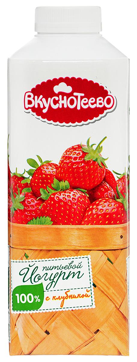 Вкуснотеево Йогурт с клубникой, питьевой 1,5%, 750 г danone йогурт питьевой 2 5