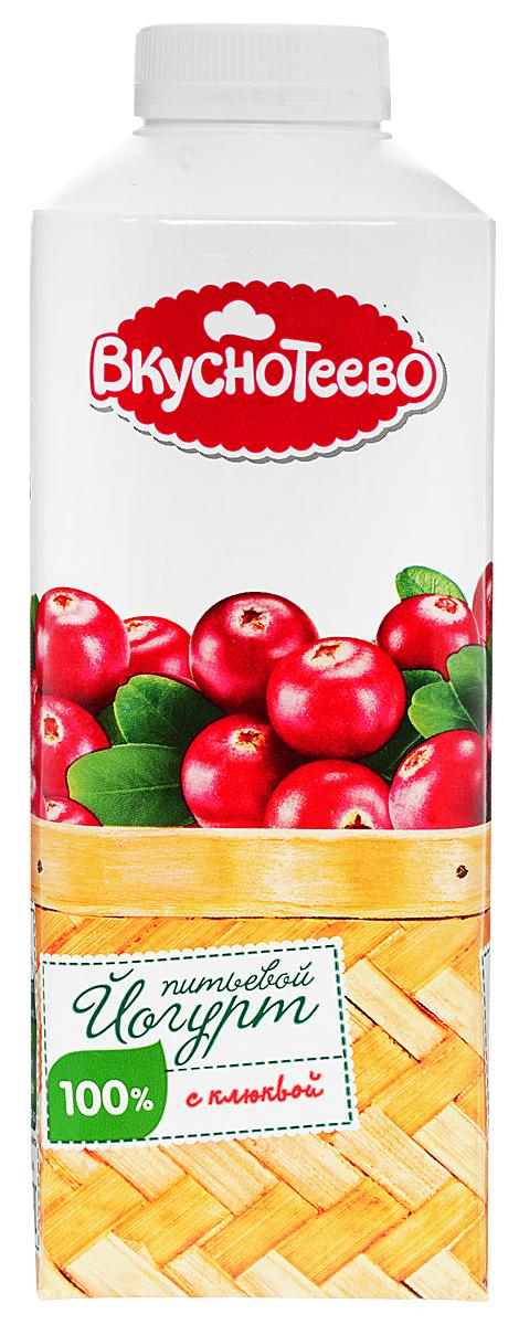 Вкуснотеево Йогурт с клюквой, питьевой 1,5%, 750 г вкуснотеево ряженка 4