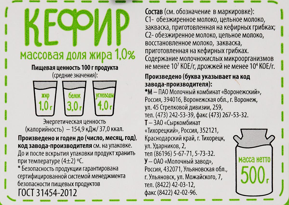 Вкуснотеево Кефир 1%, 500 г Вкуснотеево