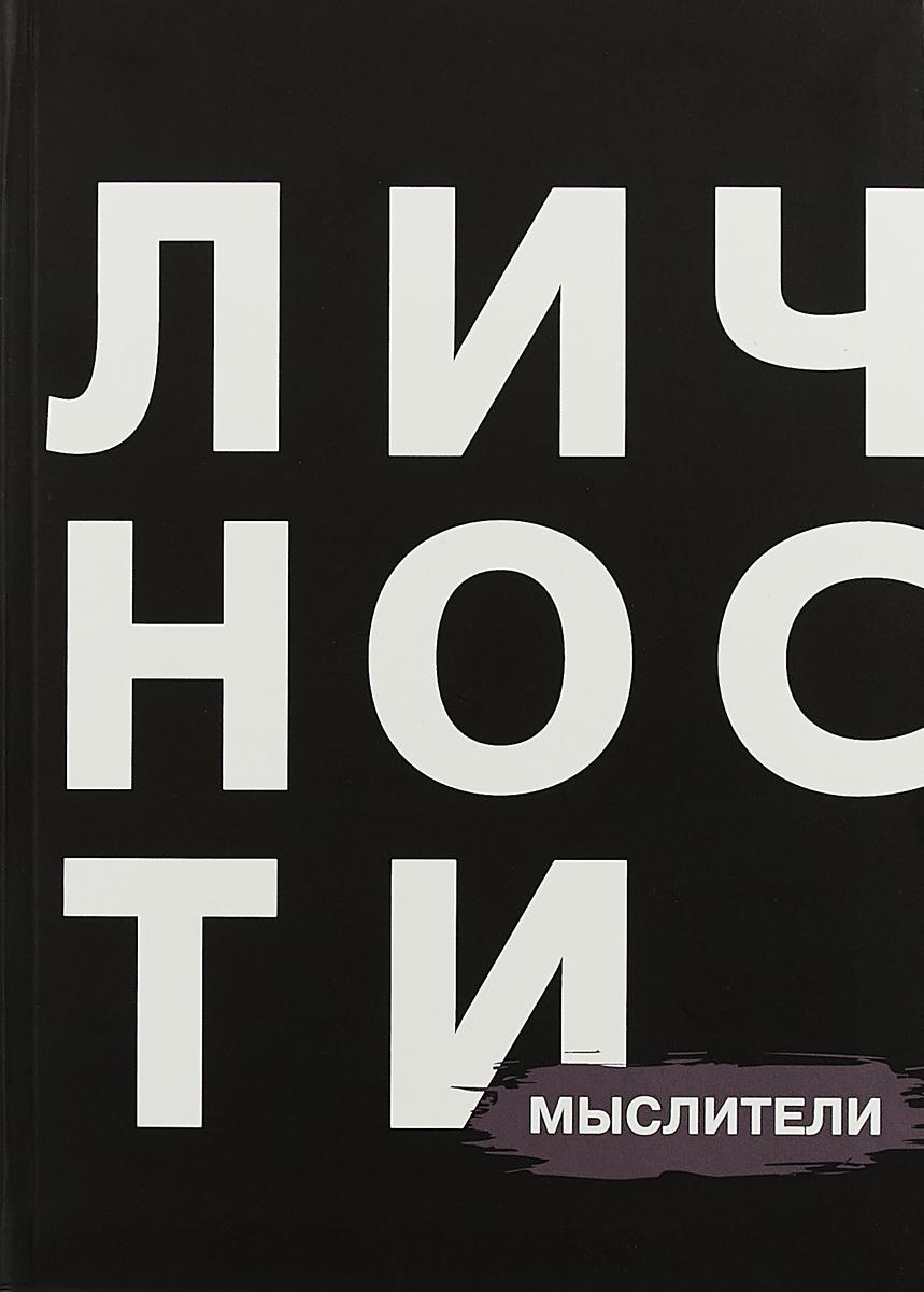 Ю. Шекет, Т. Винниченко, М. Ливанова Мыслители жан жак руссо об общественном договоре
