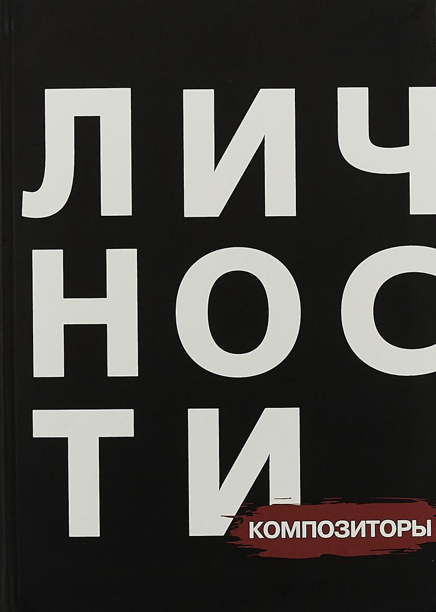 И. Долганова, Е. Бутакова, Д. Эртель Композиторы
