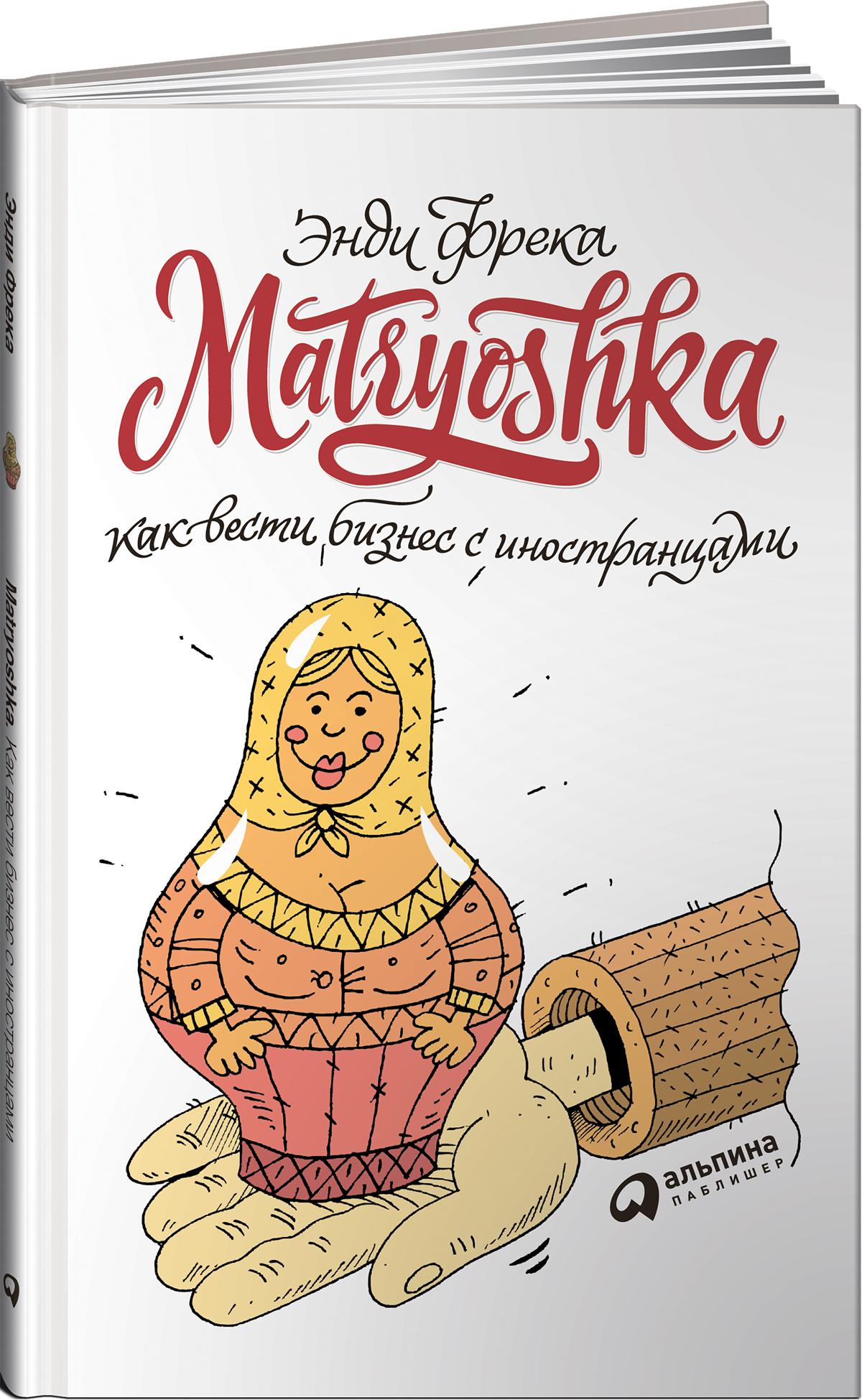 Книга Matryoshka. Как вести бизнес с иностранцами. Энди Фрека