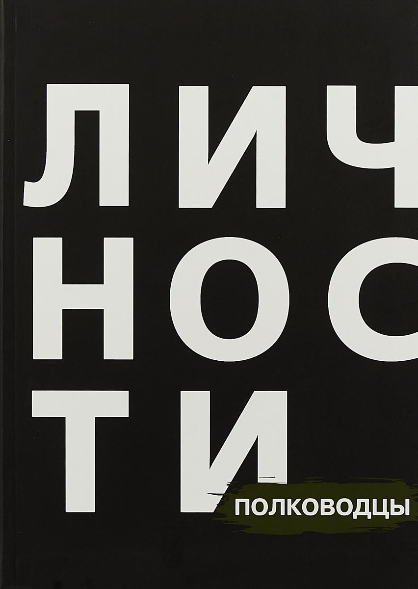 Р. Евлоев, Ю. Шекет, В. Дмитренко Полководцы