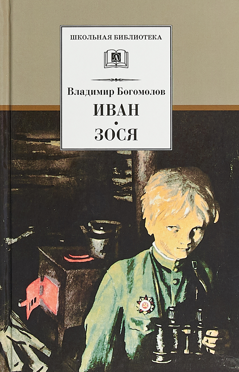 Владимир Богомолов Иван. Зося