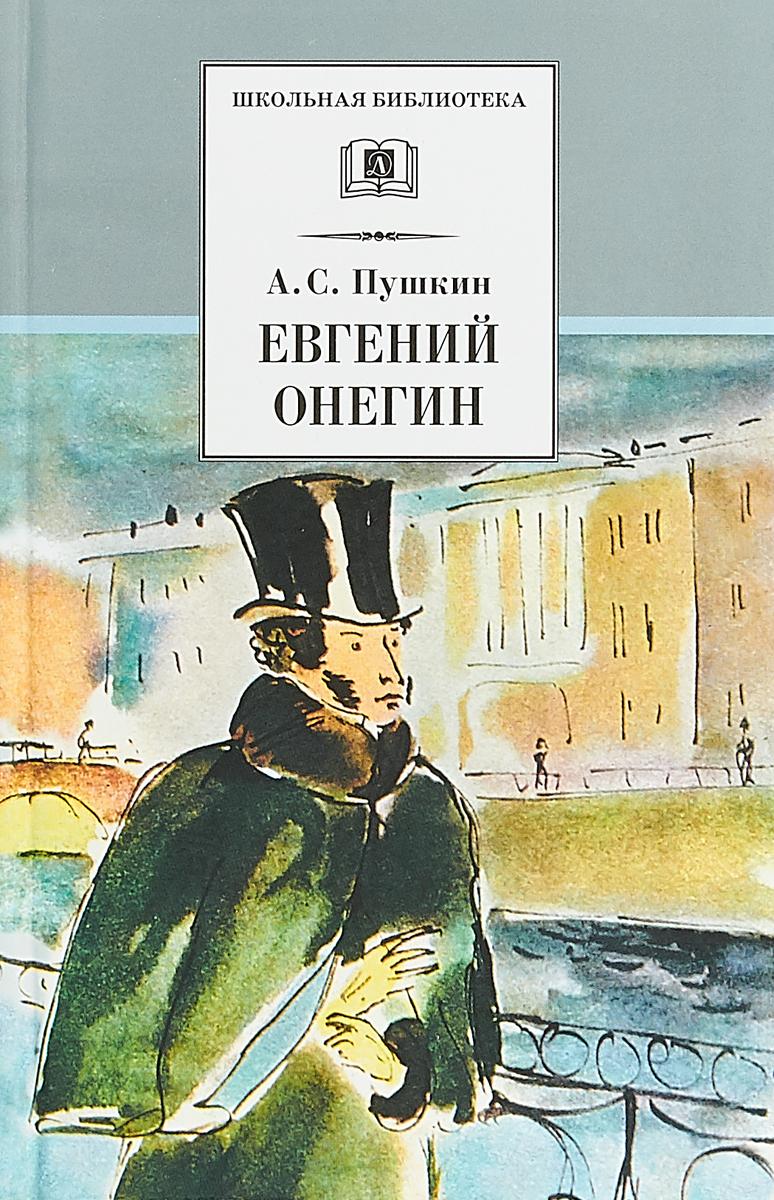 А.С. Пушкин Евгений Онегин
