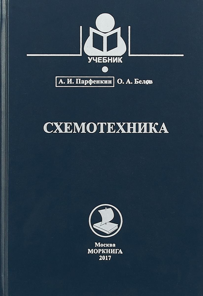 А.И. Парфенкин,О.А. Белов Схемотехника