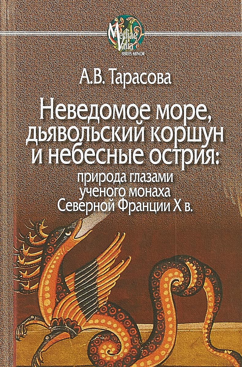 А.В. Тарасова Неведомое море,дьявольский коршун и небесные острия orbis dicromat 2