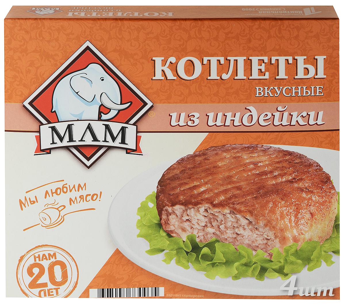 МЛМ Котлеты Вкусные из индейки, 335 г