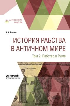 История рабства в античном мире. В 2 томах. Том 2. Рабство в Риме. А. А. Валлон, В. Вестерман