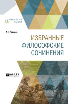 А. Н. Радищев Избранные философские сочинения