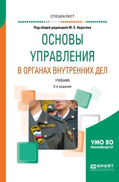 Основы управления в органах внутренних дел