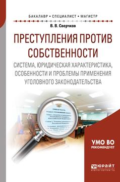 Преступления против собственности. Система, юридическая характеристика, особенности и проблемы применения уголовного законодательства