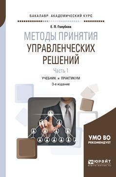 Методы принятия управленческих решений. В 2 частях. Часть 1