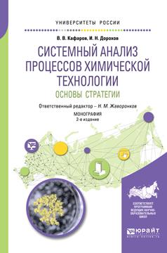 Системный анализ процессов химической технологии. Основы стратегии