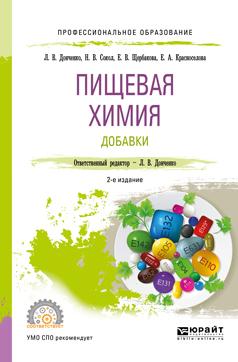 Л. В. Донченко, Н. В. Сокол, Е. А. Красноселова, Е. В. Щербакова Пищевая химия. Добавки