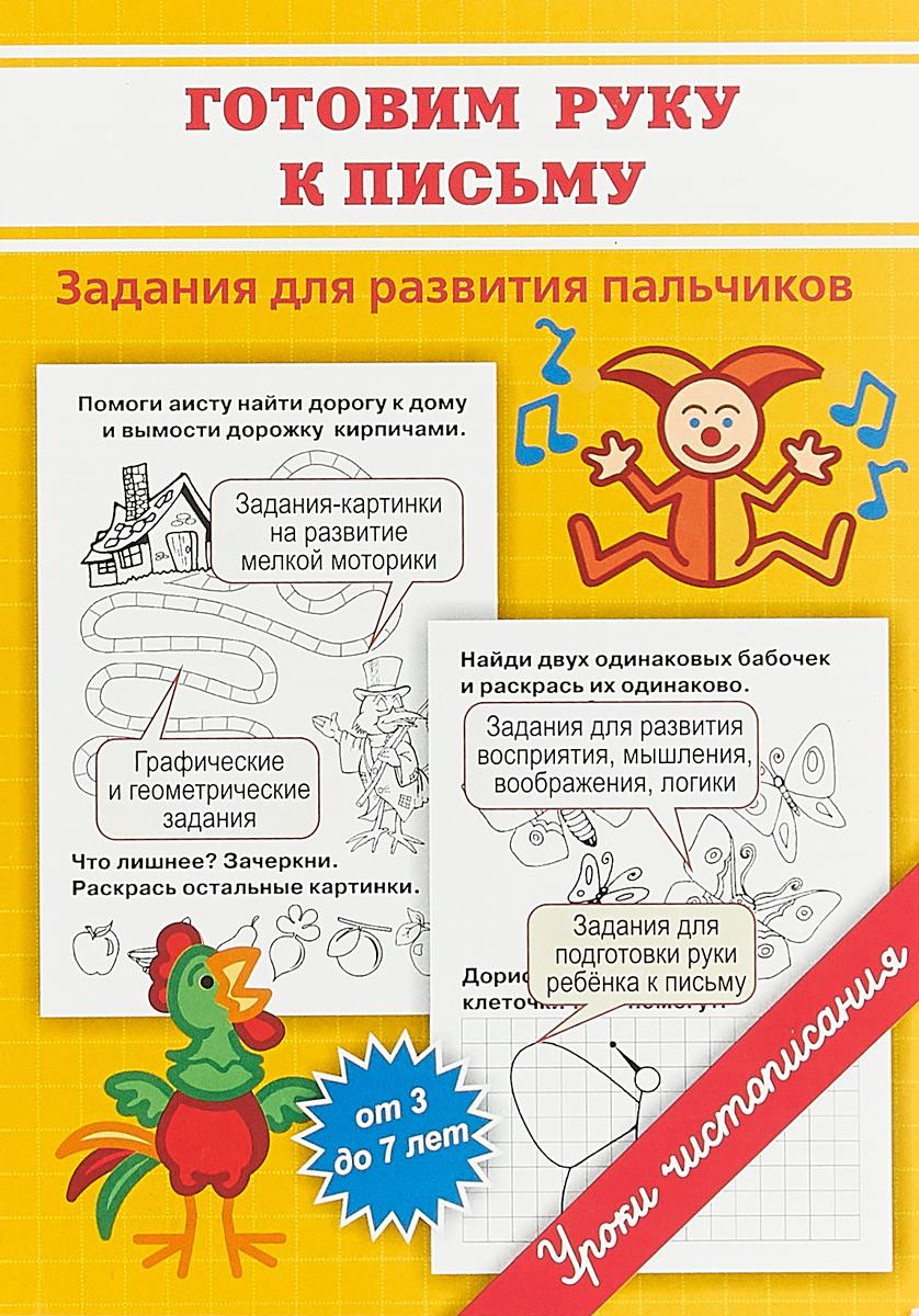 М. О. Георгиева Прописи. Готовим руку к письму цены онлайн