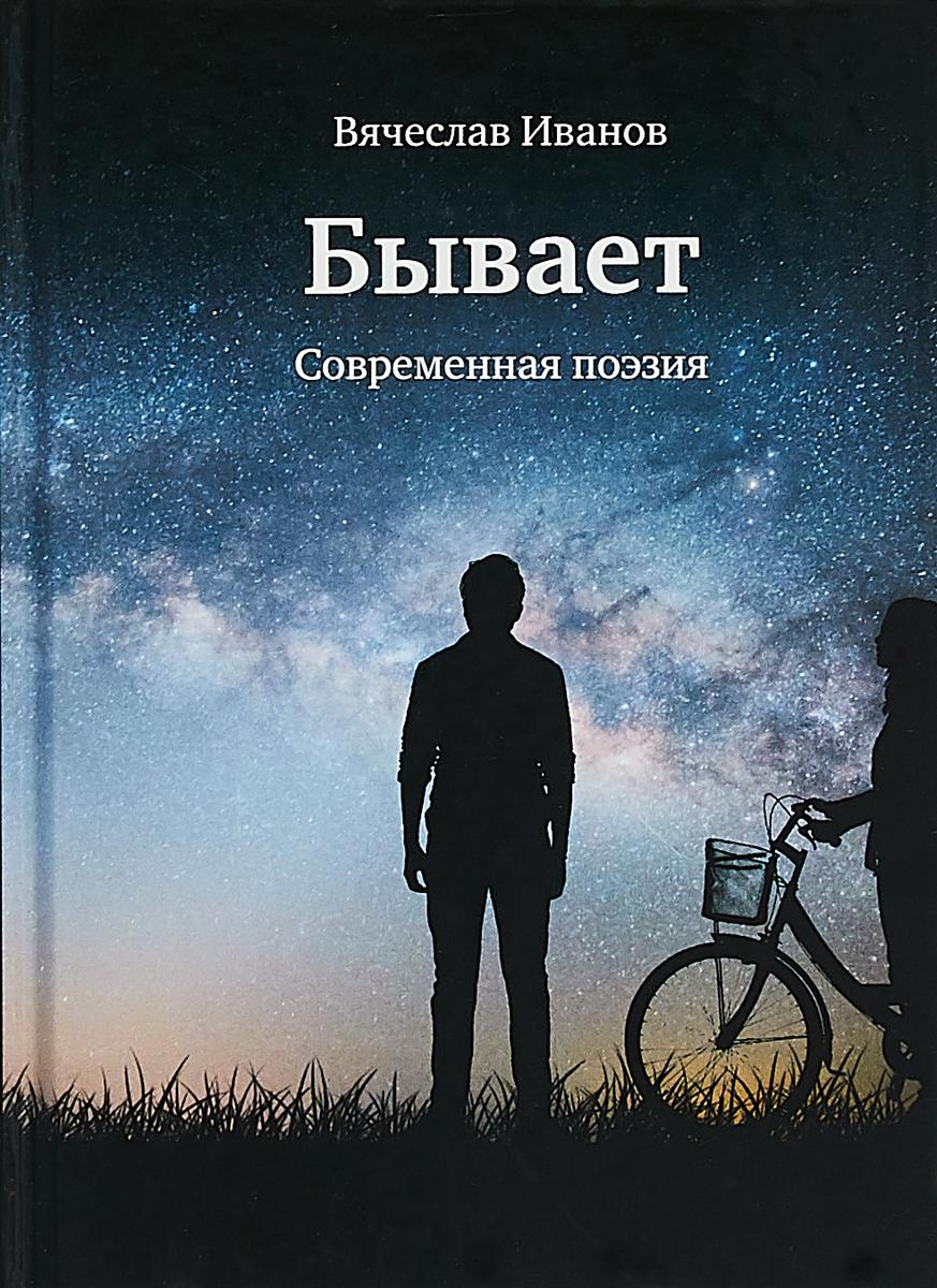 Вячеслав Иванов Бывает. Современная поэзия цена