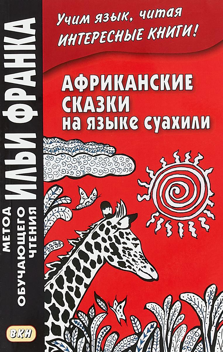 Zakazat.ru Африканские сказки на языке суахили. В. Грушевский