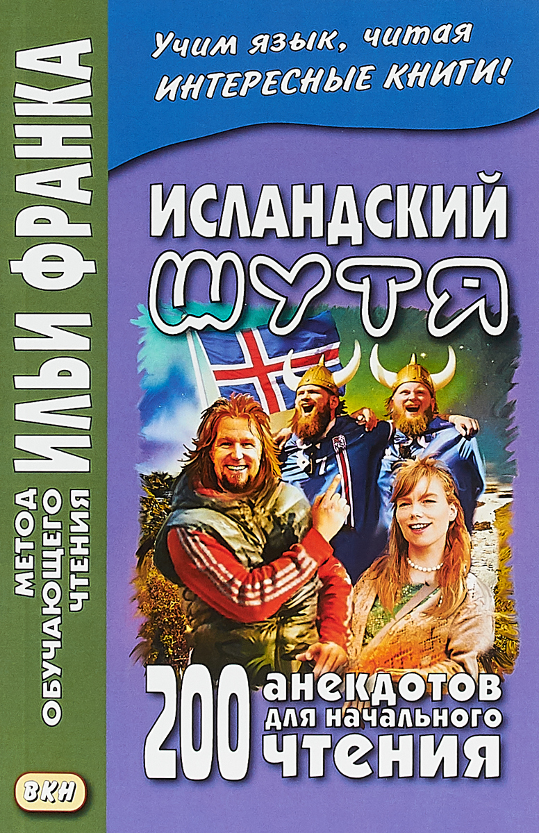 Исландский шутя. 200 анекдотов для начального чтения ISBN: 978-5-7873-1300-0