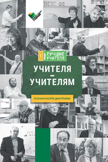 Учителя - учителям