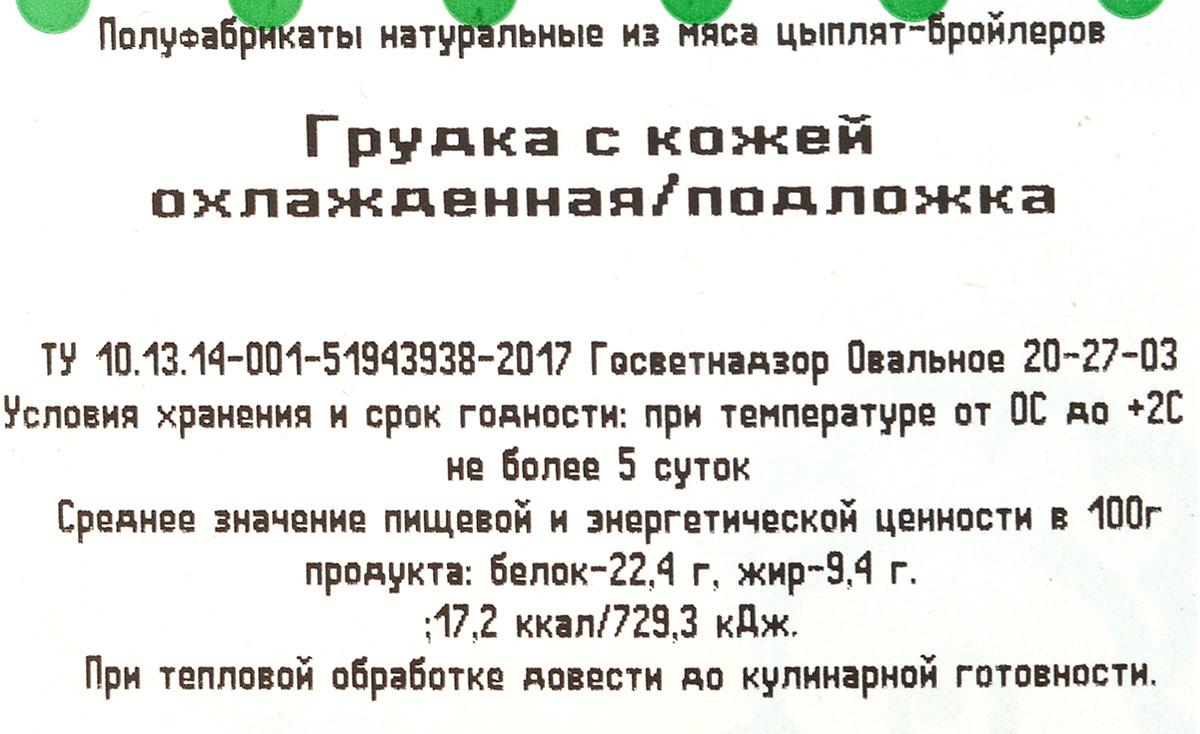 Ржевское Подворье Грудка цыпленка бройлера, 0,5 кг Ржевское Подворье