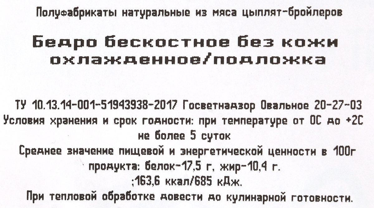 Ржевское Подворье Бедро цыпленка бройлера безкостное, 0,85 кг.
