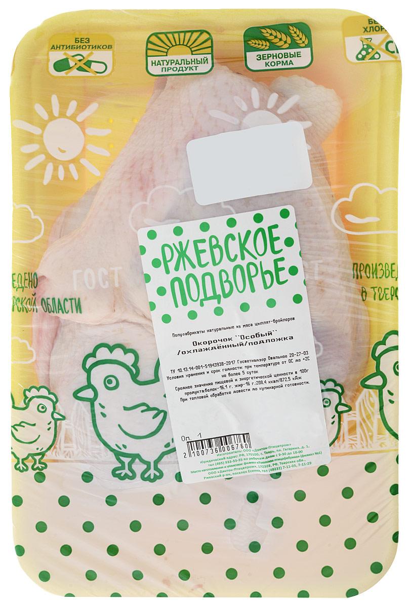 Ржевское Подворье Окорочок Особый цыпленка бройлера, 0,9 кгРА000005411_3гарантия качества, без антибиотиков.