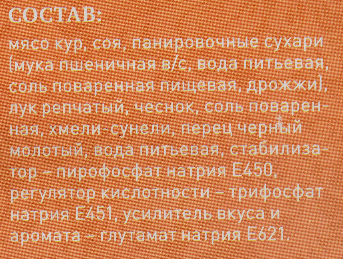 МЛМ Котлеты Вкусные куриные, 335 г МЛМ